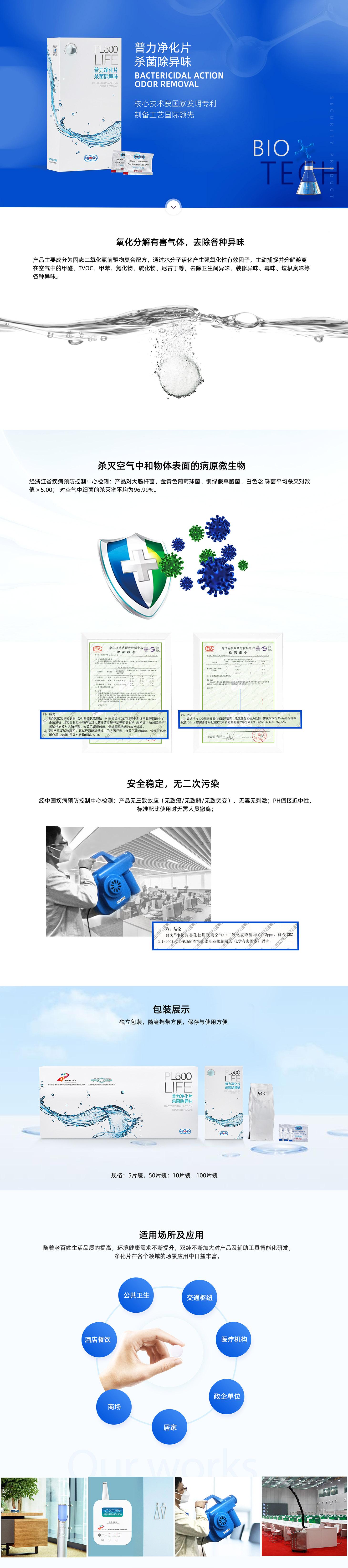 官网-产品中心-净化片除异味.jpg